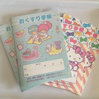 サンリオ(サンリオ)のおくすり手帳 4冊 ハローキティ キキララ (その他)