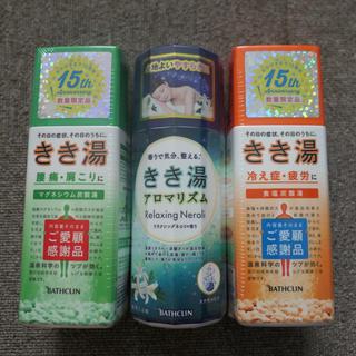 ツムラ(ツムラ)の虹色様専用 きき湯限定品 ボト(360g)3点セット バスクリン(入浴剤/バスソルト)