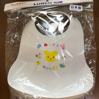ミキハウス(mikihouse)の【新品・未使用】ミキハウス ランチスタイ(お食事エプロン)