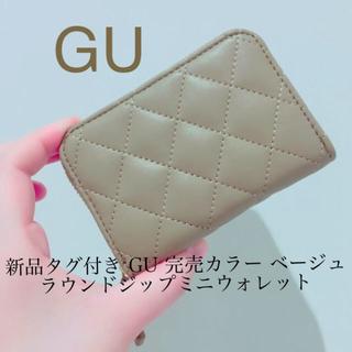 ジーユー(GU)の【新品タグ付き】GU 完売カラー ベージュ ラウンドジップミニウォレット(財布)
