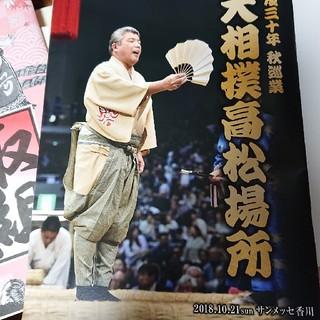 大相撲 高松場所 プログラム 取組表 鶴竜直筆サイン付き(相撲/武道)