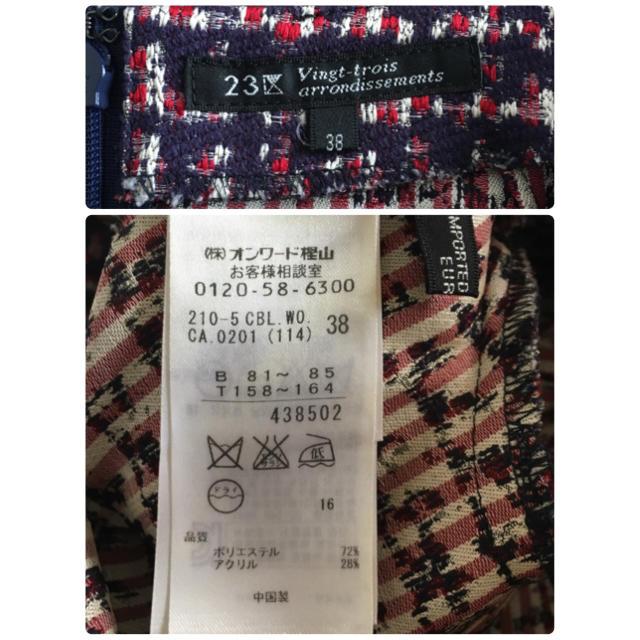 23区(ニジュウサンク)の美品 23区 ツイード風 半袖 カットソー ブラウス 紺 M レディースのトップス(カットソー(半袖/袖なし))の商品写真