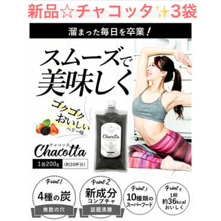 チャコッタ5袋✨限定価格✨クーポン発行中☆(ダイエット食品)