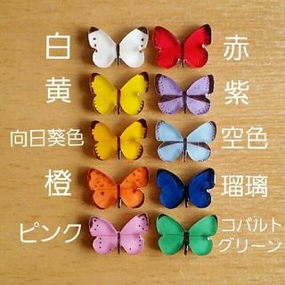 受注制作 蝶々 イヤリング/ピアス(イヤリング)