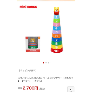 ミキハウス(mikihouse)のミキハウス (積み木/ブロック)
