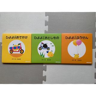 ミキハウス(mikihouse)のミキハウス 絵本3冊セット(絵本/児童書)