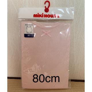 ミキハウス(mikihouse)の【新品・未使用】ミキハウス ボディシャツ 80cm ①(肌着/下着)