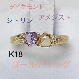 ダイヤモンド  アメジスト シトリン   K 18ゴールド リング 指輪(リング(指輪))