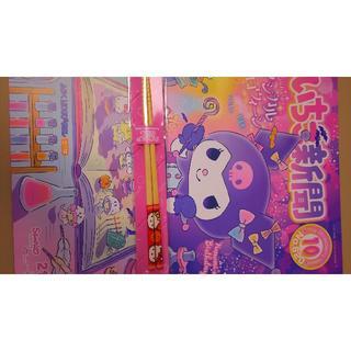 ハローキティ - ✴最新号✴ 🍓いちご新聞🍓 付録💗