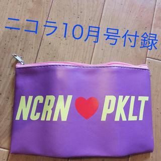 ピンクラテ(PINK-latte)のニコラ10月号付録ポーチ ピンクラテ(ポーチ)