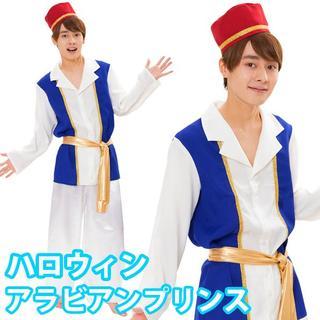 送料無料 ハロウィン コスプレ メンズ アラジン 風 プリンス 王子様 新品(衣装一式)
