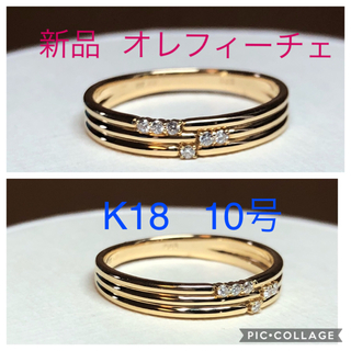 【新品】最終お値引き☆オレフィーチェ K18 ダイヤモンドリング 10号(リング(指輪))