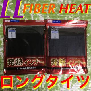 シマムラ(しまむら)のLL☆黒➕濃紺☆FIBER HEAT/ファイバーヒート☆発熱インナーロングタイツ(その他)