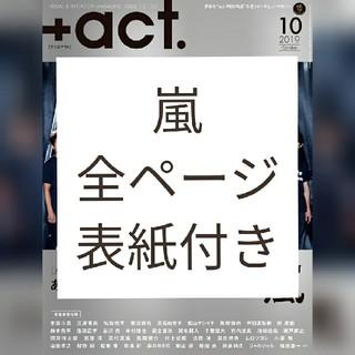 アラシ(嵐)の+act. 嵐 切り抜き(アート/エンタメ/ホビー)