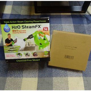 H2OスチームFX(8点デラックスセット/グリーン)+専用クリーニングセット(掃除機)