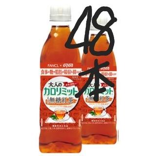 FANCL - 48本「トクホ」大人のカロリミットすっきり無糖紅茶