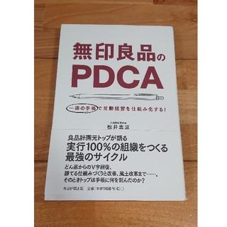 ムジルシリョウヒン(MUJI (無印良品))の無印良品のPDCA(ビジネス/経済)