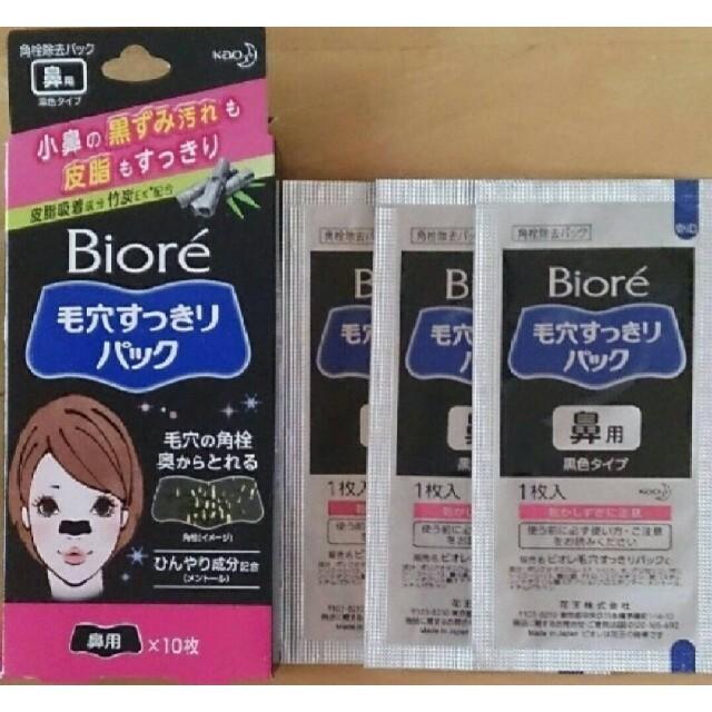 立体 マスク | Biore - ビオレ 毛穴すっきりパック(黒)バラ20枚の通販