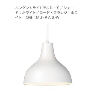 ムジルシリョウヒン(MUJI (無印良品))の【新品】無印良品 ペンダントライトアルミS (LED電球付、レシートと保証書有)(天井照明)