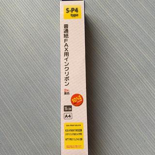 Panasonic - S-P4 普通紙FAX用インクリボン2本入黒色A4 10%増量