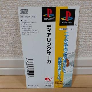 プレイステーション(PlayStation)のPS (プレイステーション) ティアリングサーガ 帯のみ(家庭用ゲームソフト)