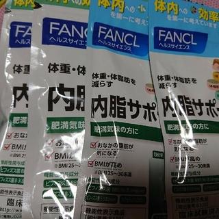 FANCL - 内脂サポート 90日分(30日✖️2袋、15日✖️2袋)ファンケル FANCL