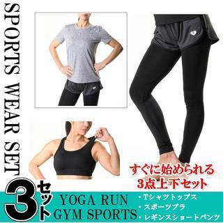 新品タグ付 スポーツウェア 3点セット YOGA GYM グレー( S)(ヨガ)