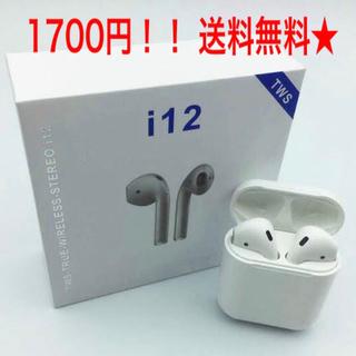 tws i12 Bluetooth イヤホン(ヘッドフォン/イヤフォン)