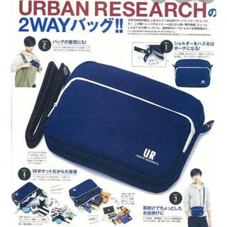 アーバンリサーチ(URBAN RESEARCH)のアーバンリサーチ ストラップ付きWポケットバッグ レア!付録(トートバッグ)