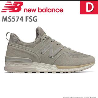 ニューバランス(New Balance)のニューバランス スニーカー MS574 FSG(スニーカー)