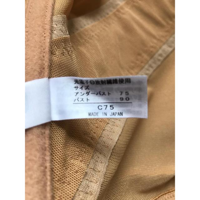 LALA グラントイーワンズ ニッパービスチェ(C75) レディースの下着/アンダーウェア(ブラ)の商品写真