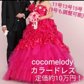 ウェディングドレス カラードレス ピンク(カバー付き) cocomelody(ウェディングドレス)