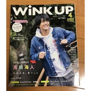Johnny's - wink up 2019 4月号 髙橋海人