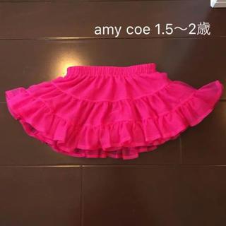 エイミー・コーamy coeひらひらチュールスカートレース可愛い約90cm(スカート)