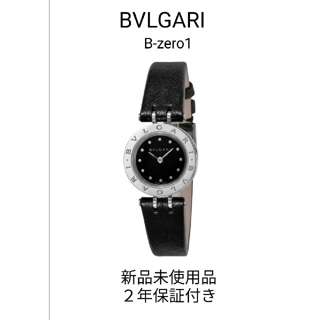 BVLGARI - BVLGARI B-zero1 新品未使用の通販 by イシヤン6794's shop|ブルガリならラクマ