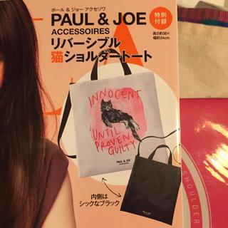 ポールアンドジョー(PAUL & JOE)のBAILA 10月号 PAUL&JOE 付録のみ リバーシブル猫ショルダートート(ファッション)