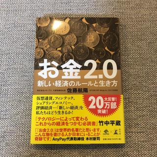 ゲントウシャ(幻冬舎)のお金2.0 佐藤航陽(ビジネス/経済)