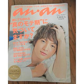 Kis-My-Ft2 - an・an (アン・アン) 2013年 2/13号 玉森裕太 美品