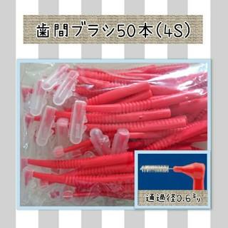 お徳用歯間ブラシ(4S)(歯ブラシ/デンタルフロス)