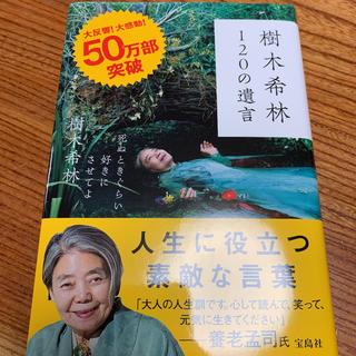 タカラジマシャ(宝島社)のtaaa 様専用   樹木希林120の遺言(アート/エンタメ)