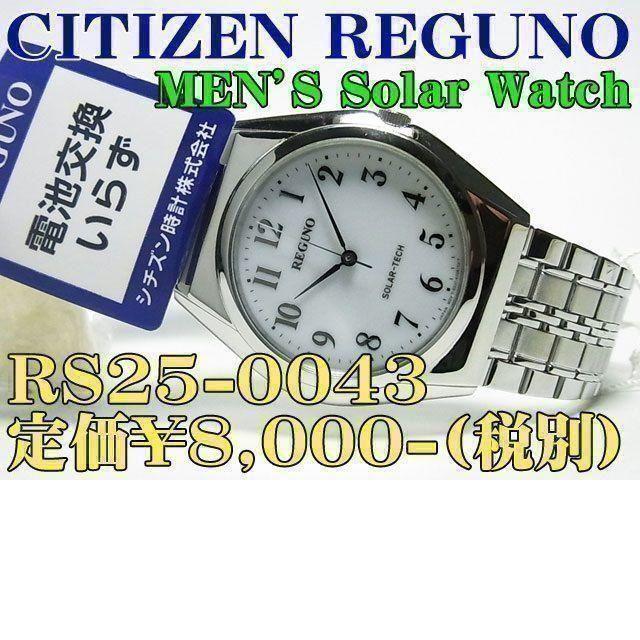 CITIZEN - 新品シチズン ソーラー RS25-0043 定価¥8,000- (税別)の通販 by 時計のうじいえ|シチズンならラクマ