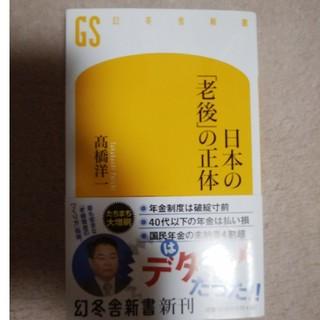 ゲントウシャ(幻冬舎)の日本の「老後」の正体(ビジネス/経済)