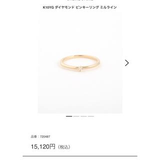 エテ(ete)のete ダイヤモンド付きピンキーリング(リング(指輪))