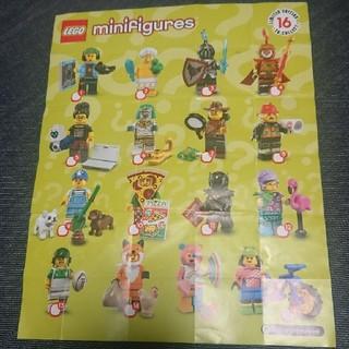 Lego - レゴ ミニフィグシリーズ19 コンプリート