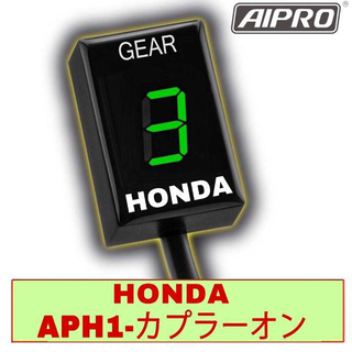 アイプロ製★シフトインジケーター APH1 緑 CBR400R CBR250R(パーツ)