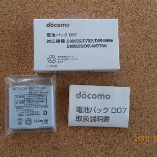ミツビシ(三菱)の新品 docomo 純正電池パック D07 (バッテリー/充電器)