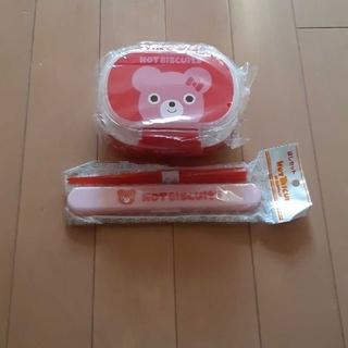 ミキハウス(mikihouse)の新品未使用ミキハウスホットビスケットお弁当箱と箸セット(弁当用品)