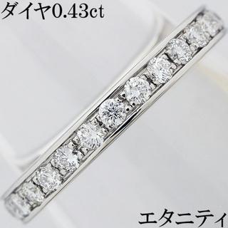 ダイヤ 0.43ct Pt プラチナ リング 指輪 エタニティ 一文字 7号(リング(指輪))