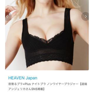 ヘヴンジャパン(HEAVEN Japan)の夜寄るブラ+plus  ブラック  Lサイズ(ブラ)