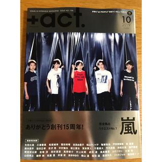 アラシ(嵐)の【新品×未読】+act. (プラスアクト) 2019年 10月号(アート/エンタメ/ホビー)